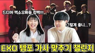 드디어 엑소가 템포로 컴백을 했습니다!!!!  hana 김하나