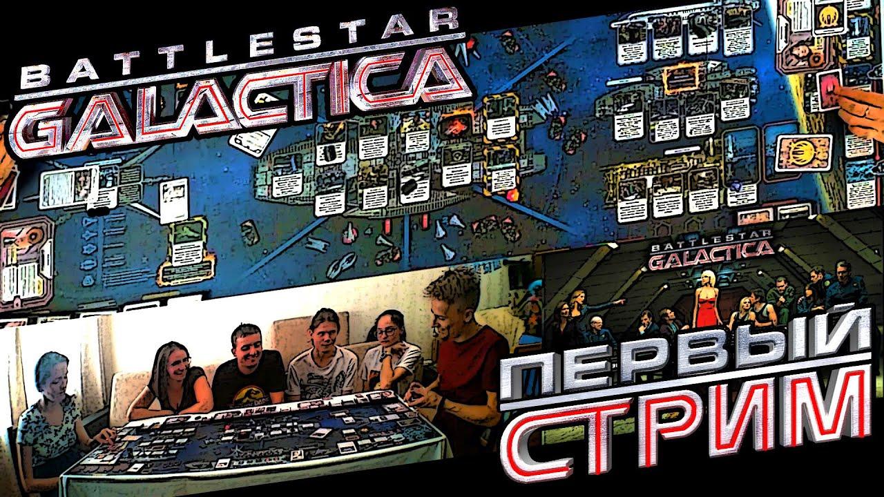 Battlestar galactica казино карты иллюминатов играть