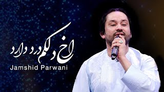 Jamshid Parwani - Akh Delakm Dard Dara (My heart aches) Song / جمشید پروانی - آهنگ اخ دلکم درد دارد