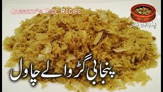 Punjabi Traditional Sweet Dish,Jaggery's Rice,Gurr Wale Chawal Recipe in (Punjabi Kitchen)