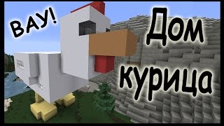 ОГРОМНАЯ КУРИЦА В МАЙНКРАФТ! - Строительство - Minecraft