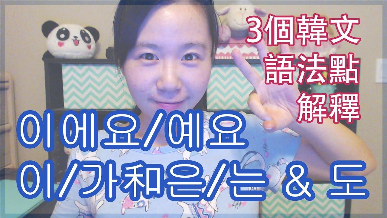 三個韓文初學者語法點講解 【이에요/예요】 【이/가 은/는】【도 】【百天韓文學習心得分享】 上篇 - YouTube
