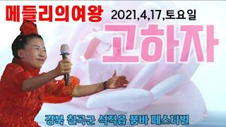 고하자 품바 경북 칠곡군 석적읍 품바 페스티벌 4월17…