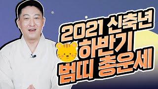 [서울점집무당 장진호법사] ⭐️2021신축년 하반기 범띠총운세⭐️범띠운세 총운