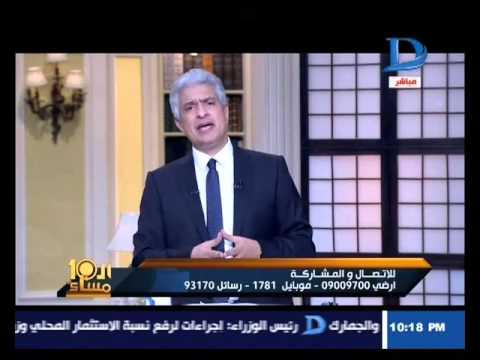برنامج العاشرة مساء مع وائل الإبراشى حلقة 12-4- 2016