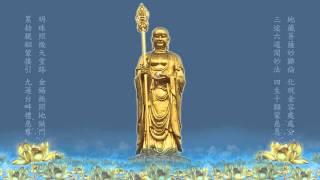 南無地藏王菩薩聖號 七字二音 臺灣靈巖山寺 剪輯2小時加長版 高清 Namo Ksitigarbha Bodhisattva