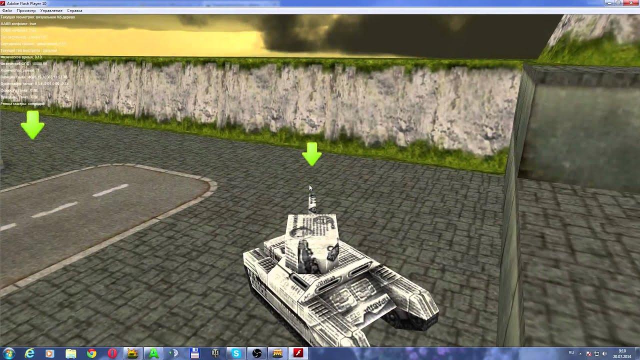 Программа мой танк скачать