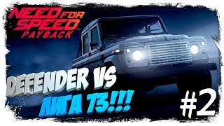 NEED FOR SPEED: PAYBACK #2 Land Rover Defender VS Лига 73! Прохождение на Русском!