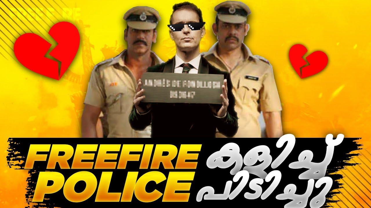 അങ്ങനെ FREEFIRE കളിച്ച് POLICE പിടിച്ചു 😬 | FREEFIRE 'ചതികുഴി'🥺 | REALITY ❌ | FREEFIRE MALAYALM
