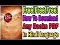 Download The Secret Book In Hindi PDF For Free|सीक्रेट किताब को हिंदी भासा में कैसे डाउनलोड करे