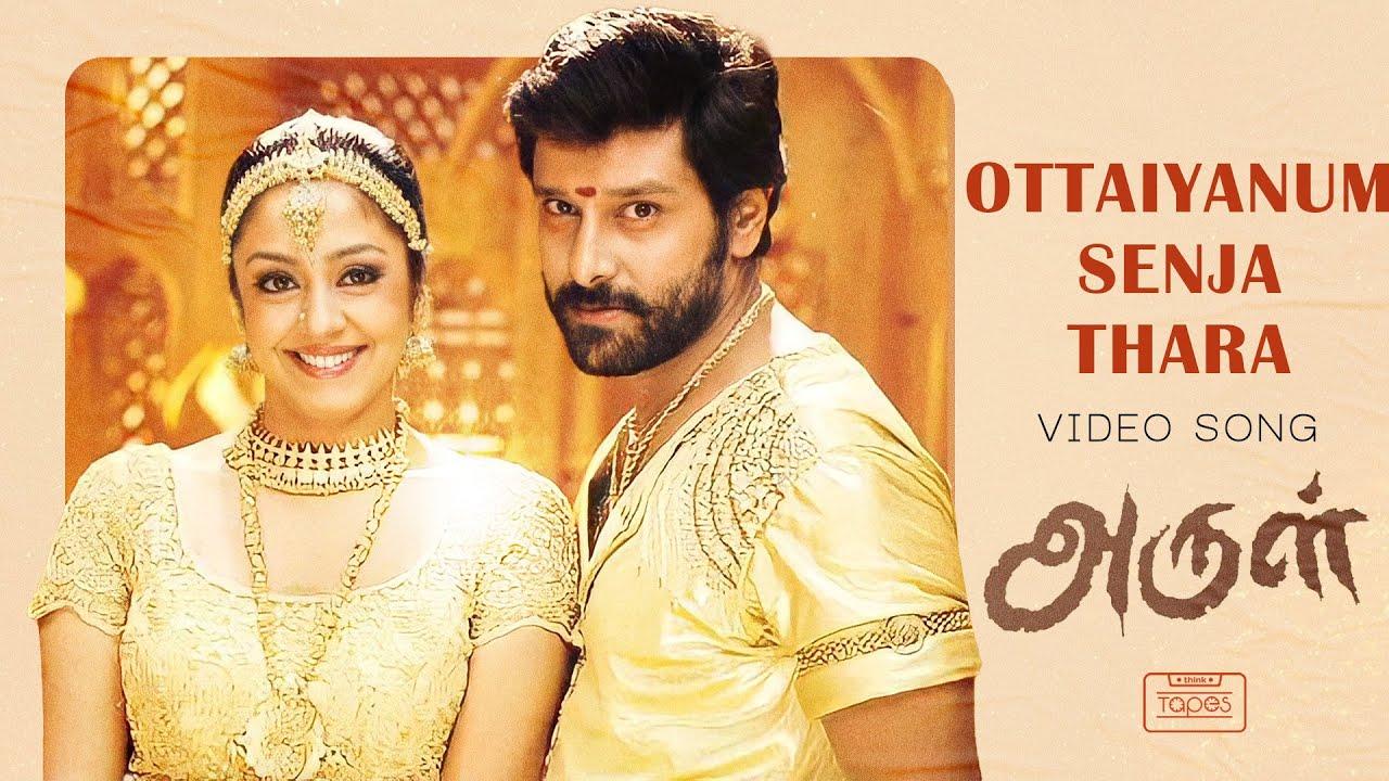 Download Ottaiyanum Senja Thara Video Song - Arul   Vikram, Jyothika, Vadivelu   Harris Jayaraj