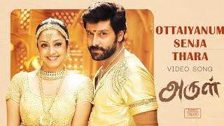 Ottaiyanum Senja Thara Video Song - Arul   Vikram, Jyothika, Vadivelu   Harris Jayaraj