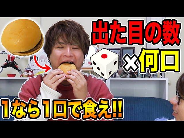 【大食い】サイコロの出た目の数でハンバーガー食べ続けたらほぼプロレスになった!!