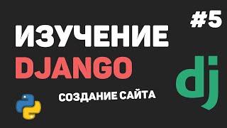 Изучение Django 3 / Урок #5 - Статические файлы. Добавление Bootstrap