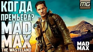MAD MAX : WASTELAND - КОГДА ПРЕМЬЕРА?