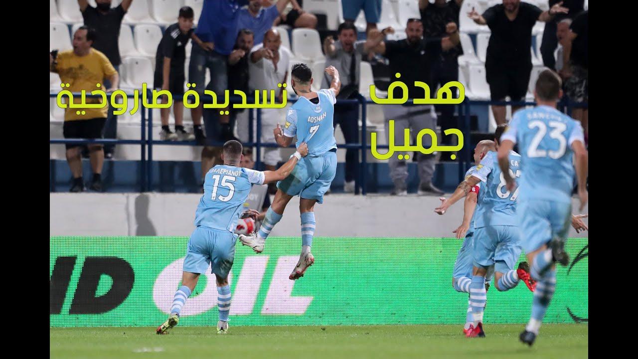 هدف جميل لأياز عثمان مع أيونيكوس على أريس في الجولة الثانية من الدوري اليوناني