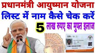 PM आयुष्मान योजना लिस्ट में नाम कैसे चेक करें| pm Ayushman Yojana list kaise check Karen