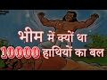 Mahabharata Story भीम में क्यों था 10000 हाथियों का बल | Seriously Strange