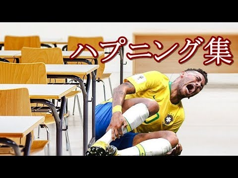【サッカー】不謹慎にも笑ってしまう爆笑の珍プレー集!ハプニング もはやコント ●おもしろ コメディ