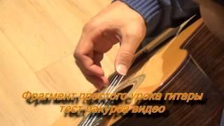 Тест ракурса видео Урок гитары