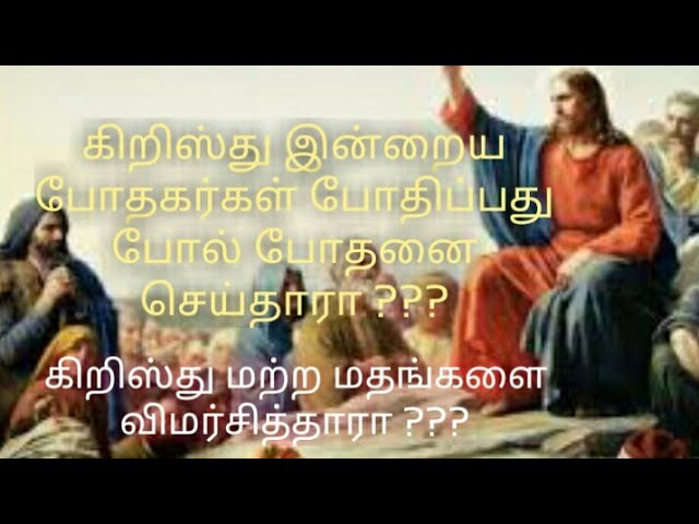 Parables of Jesus |இயேசுவின் உவமைகள்|கிறிஸ்து எப்படி போதித்தார்?|கிறிஸ்து மற்ற மதங்களை விமர்சித்தாரா