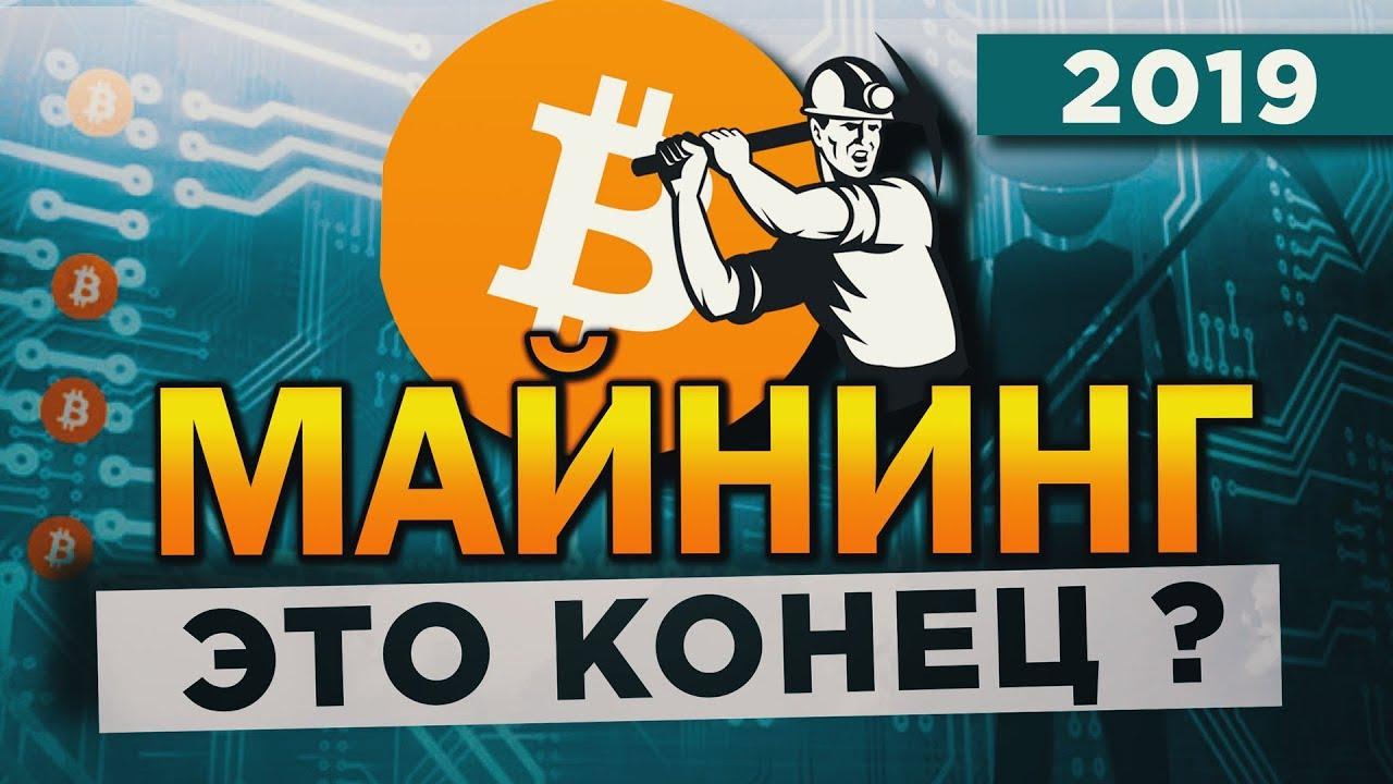 Майнинг биткоин 2019 форумы игра на бирже