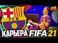 FIFA 21 КАРЬЕРА ЗА БАРСЕЛОНУ |#8| - ИСПАНСКИЙ СУПЕРКУБОК | ОТКРЫТИЕ ТРАНСФЕРНОГО ОКНА