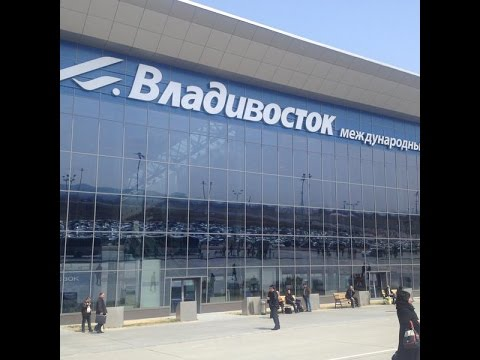 Международный Аэропорт г.  Владивосток