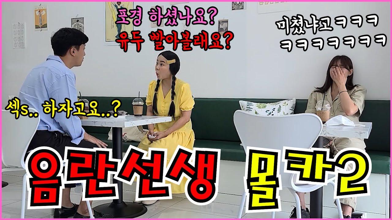 SUB) [몰카] 소개팅 나온 여자가 초면에 심한 음담패설을 한다면? ㅋㅋ 청순한 선생님이 쓰는 화끈한 단어들 ㅎㅎ (단발머리)