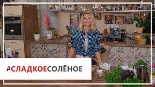 Рецепт апельсинового пирога и имбирного чая от Юлии Высоцкой | #сладкоесолёное №11