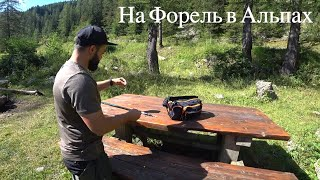 Рыбалка на форель отдых на Альпах во Франции Pêche à la truite vacances dans les Alpes en France