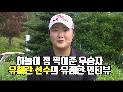 [KLPGA] 하늘이 점 찍은 우승자, 유해란 선수 인터뷰