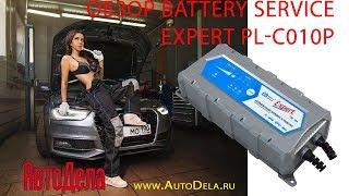 Обзор Battery Service Expert PL-C010P – зарядное устройство для автомобильных аккумуляторов