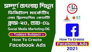 Class 20 | How to Create Facebook Ads | SMM | LEDP