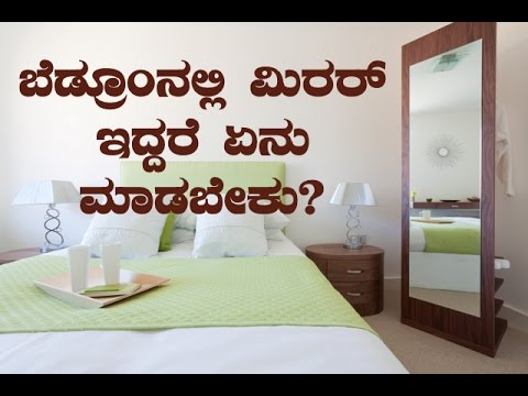 Vaastu Tips Mirrors Saralvaastu Kannada Call 91 9448286758 8 Am 8 Pm Youtube
