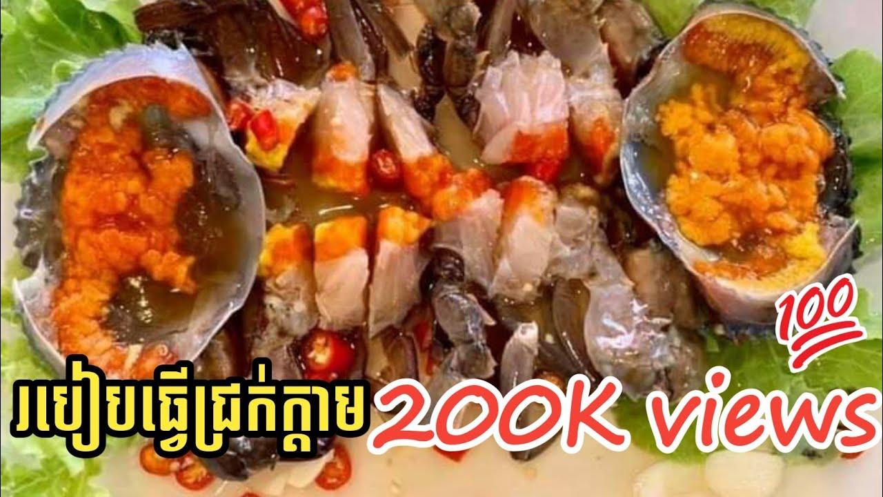 របៀបធ្វើជ្រក់ក្តាមថ្ម ក្តាមសេះក៏បាន Khmer food recipe / food and health channel