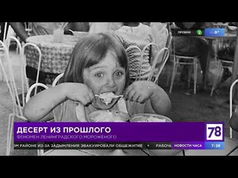 """Феномен ленинградского мороженого в """"Полезном утре"""""""