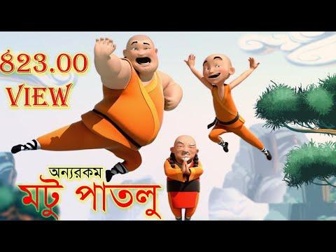 Motu Patlu Bangla