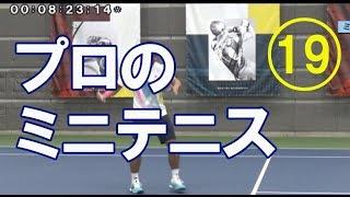 19プロのミニテニス_増田健太郎プロ_DVD第2弾