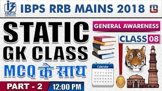 Static GK Class | With MCQ | Part 2 | Class 8 | IBPS RRB Mains 2018...