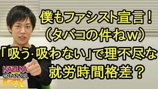 「吸う」「吸わない」で就労時間に大幅な格差?KAZUYAの『禁煙フ〇シストw宣言』!