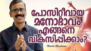 How to develop the positive attitude - Madhu Bhaskaran - Malayalam motivation video