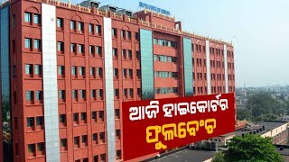 Odisha High Court Full Bench To Hear About An Issue Today