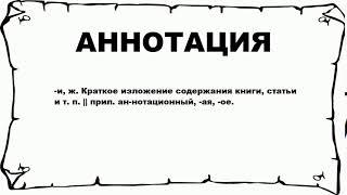 АННОТАЦИЯ - что это такое? значение и описание