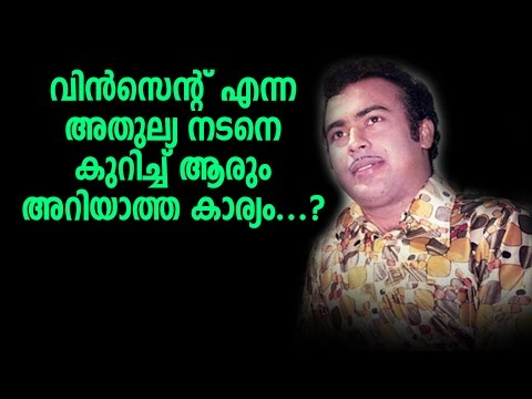 വിന്സന്റിനെ കുറിച്ച് ആരും അറിയാത്ത കാര്യം   Malayalam actor Vincent thumbnail