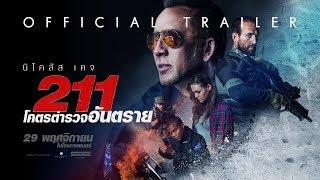 [Official Trailer ซับไทย] 211 โคตรตำรวจอันตราย