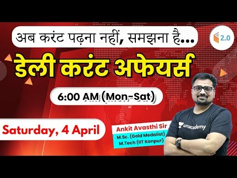 6:00 AM - Daily Current Affairs 2020 By Ankit Sir   4 April 2020