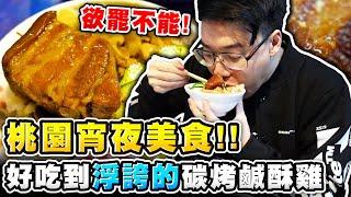 桃園宵夜美食!好吃到浮誇的碳烤鹹酥雞?令人欲罷不能的超級魯肉飯!【TOYZ】飲食日記:桃園篇