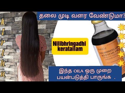 Nilibringadi Keratailam Hair Oil | Nilibringadi Keratailam#nilibringadikeratailamhairoil from YouTube · Duration:  2 minutes 24 seconds
