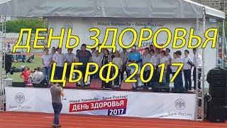 видео Когда день здоровья в России | Какого числа день здоровья